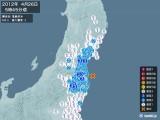 2012年04月26日05時45分頃発生した地震