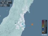 2012年04月26日07時11分頃発生した地震