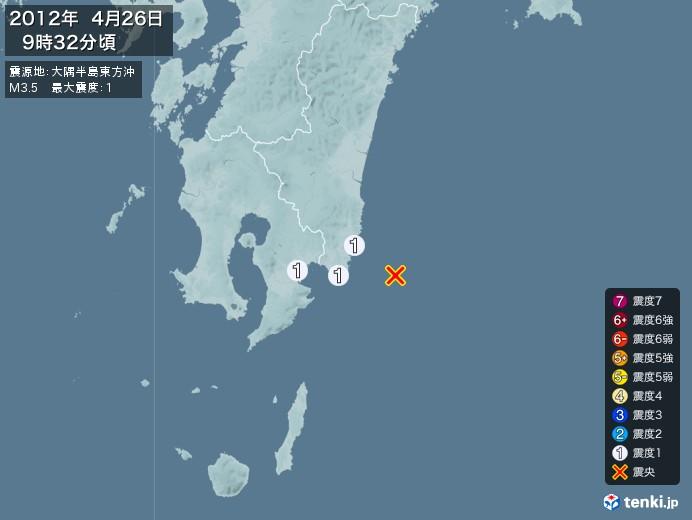 地震情報(2012年04月26日09時32分発生)