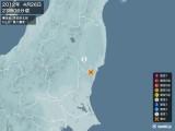 2012年04月26日23時06分頃発生した地震