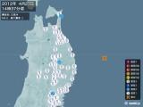 2012年04月27日14時37分頃発生した地震