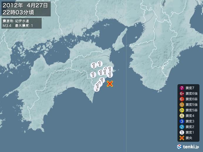 地震情報(2012年04月27日22時03分発生)