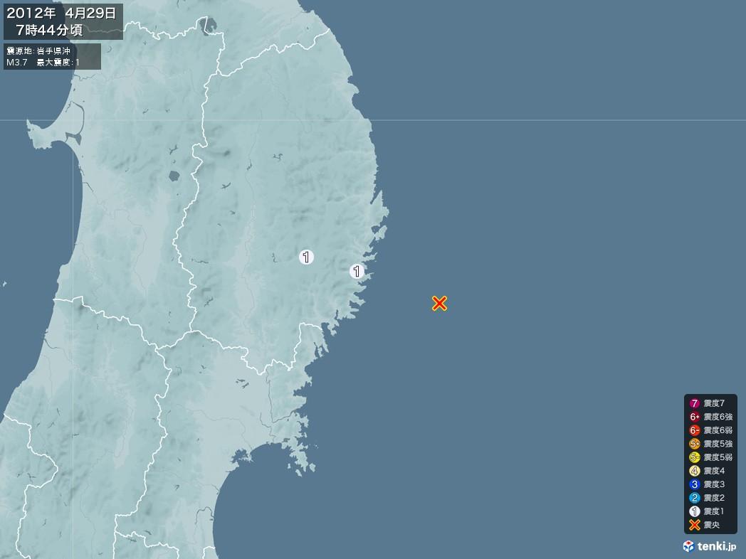 地震情報 2012年04月29日 07時44分頃発生 最大震度:1 震源地:岩手県沖(拡大画像)