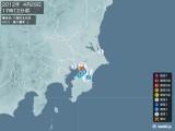 2012年04月29日17時12分頃発生した地震