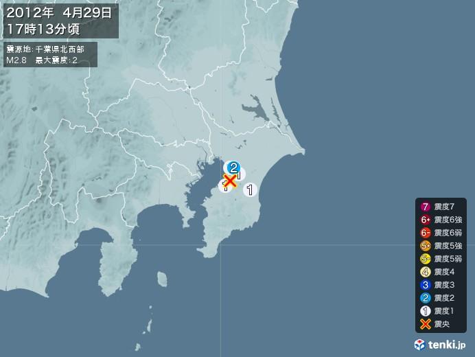 地震情報(2012年04月29日17時13分発生)