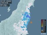 2012年04月29日21時16分頃発生した地震