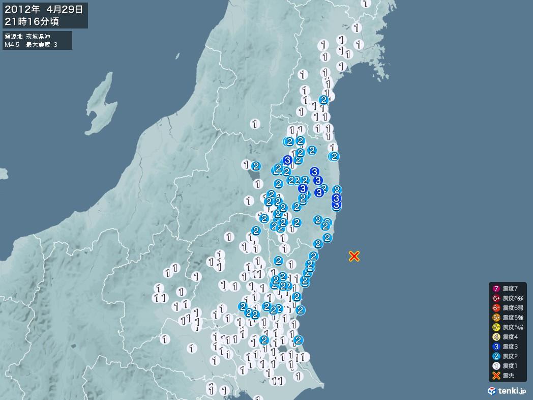 地震情報 2012年04月29日 21時16分頃発生 最大震度:3 震源地:茨城県沖(拡大画像)