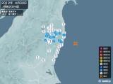 2012年04月30日09時20分頃発生した地震