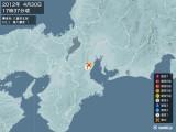 2012年04月30日17時37分頃発生した地震