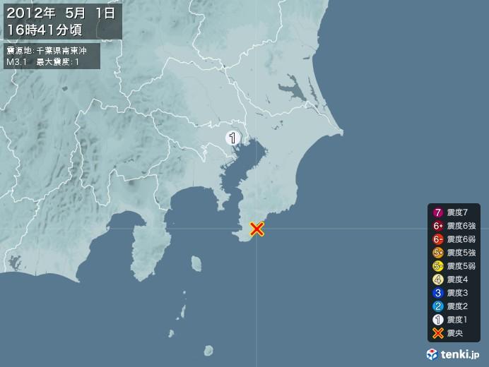 地震情報(2012年05月01日16時41分発生)