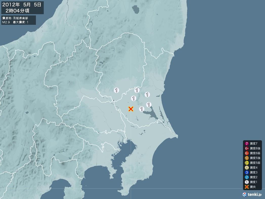 地震情報 2012年05月05日 02時04分頃発生 最大震度:1 震源地:茨城県南部(拡大画像)