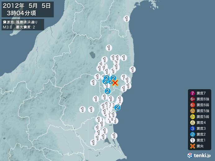 地震情報(2012年05月05日03時04分発生)