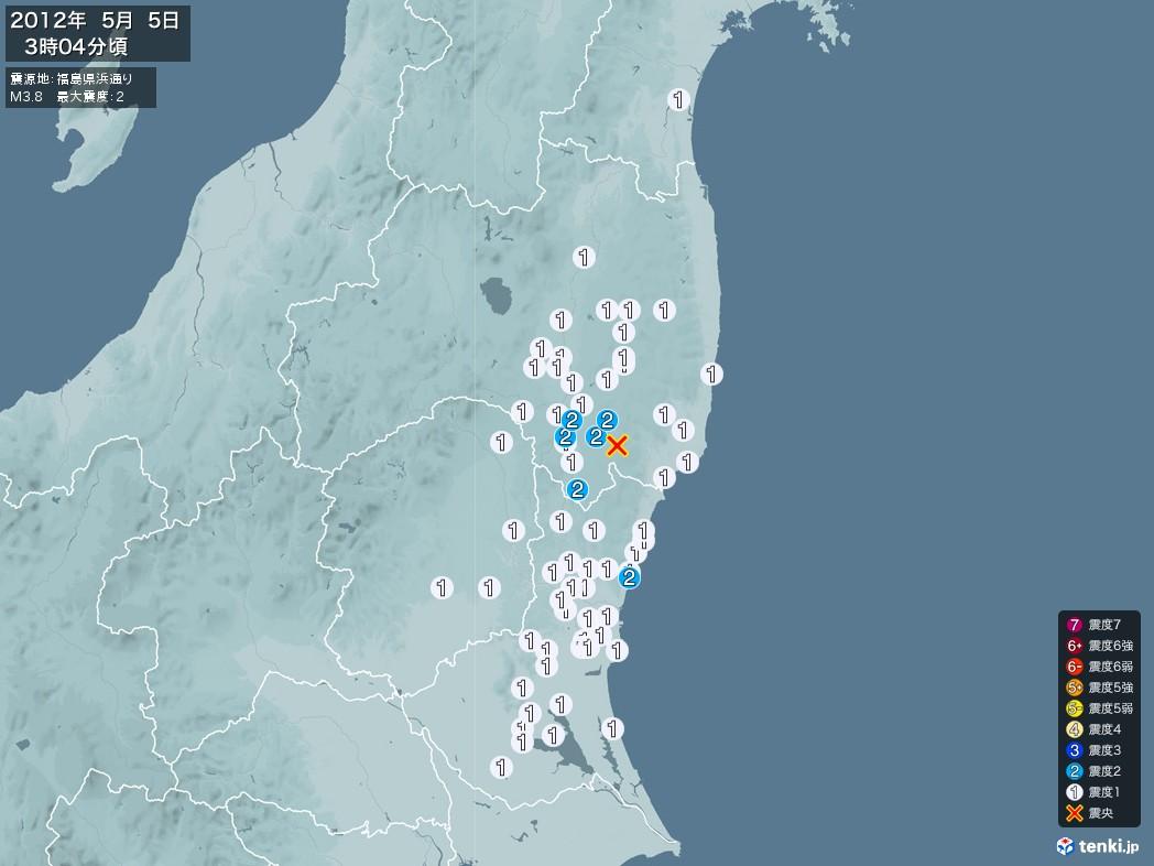 地震情報 2012年05月05日 03時04分頃発生 最大震度:2 震源地:福島県浜通り(拡大画像)