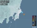 2012年05月05日17時12分頃発生した地震