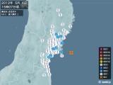 2012年05月06日15時07分頃発生した地震