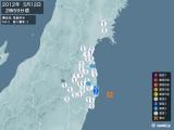 2012年05月12日02時59分頃発生した地震
