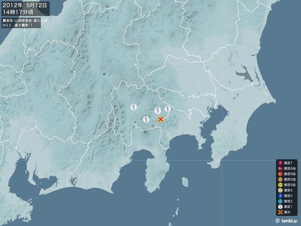 地震情報 2012年05月12日 14時17分頃発生 最大震度:1 震源地:山梨県東部・富士五湖(拡大画像)