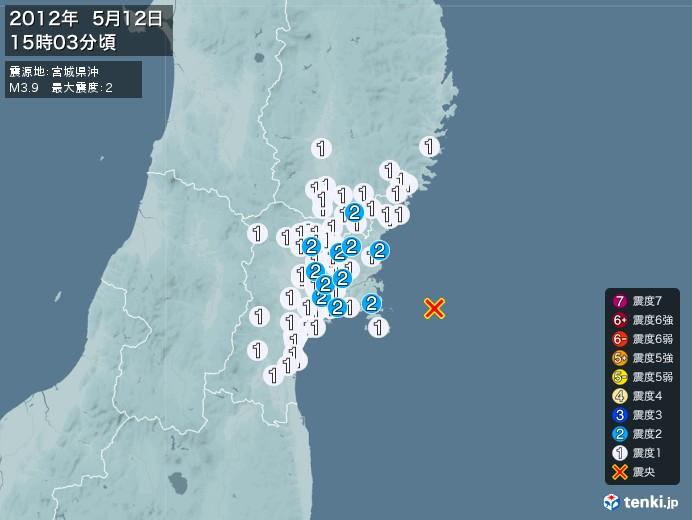 地震情報(2012年05月12日15時03分発生)
