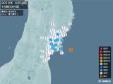2012年05月12日15時03分頃発生した地震