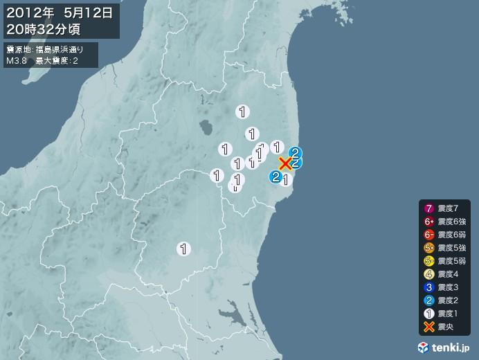 地震情報(2012年05月12日20時32分発生)