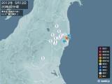 2012年05月12日20時32分頃発生した地震