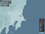 2012年05月12日23時59分頃発生した地震