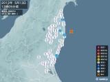 2012年05月13日12時05分頃発生した地震