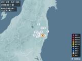 2012年05月13日22時34分頃発生した地震