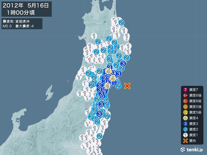 地震情報(2012年05月16日01時00分発生)