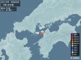 2012年05月20日01時18分頃発生した地震