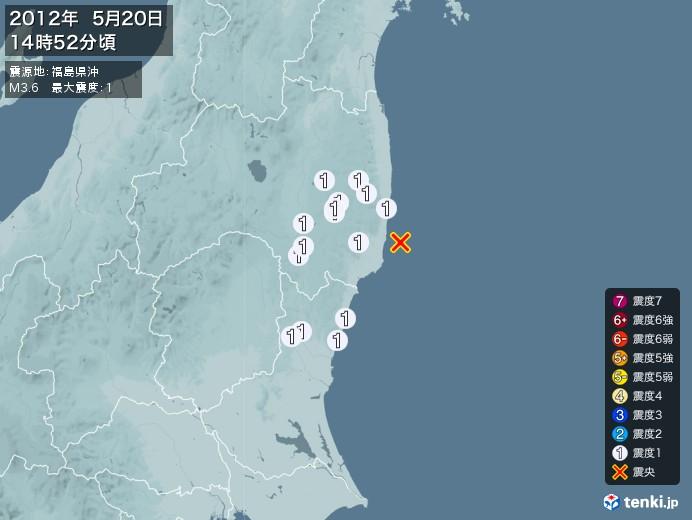 地震情報(2012年05月20日14時52分発生)
