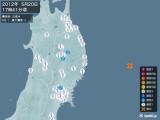 2012年05月20日17時41分頃発生した地震