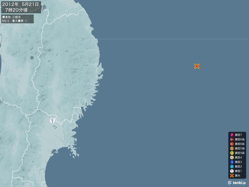 地震情報 2012年05月21日 07時20分頃発生 最大震度:1 震源地:三陸沖(拡大画像)