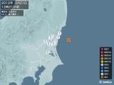 2012年05月21日12時21分頃発生した地震