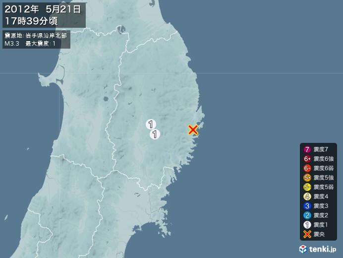 地震情報(2012年05月21日17時39分発生)