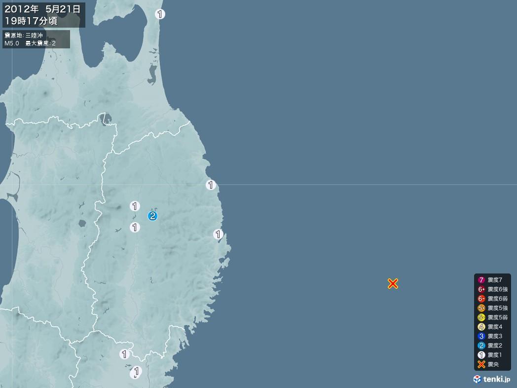 地震情報 2012年05月21日 19時17分頃発生 最大震度:2 震源地:三陸沖(拡大画像)