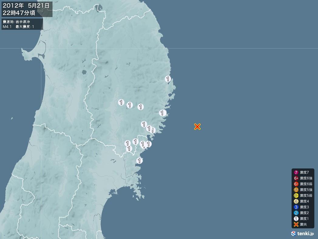 地震情報 2012年05月21日 22時47分頃発生 最大震度:1 震源地:岩手県沖(拡大画像)