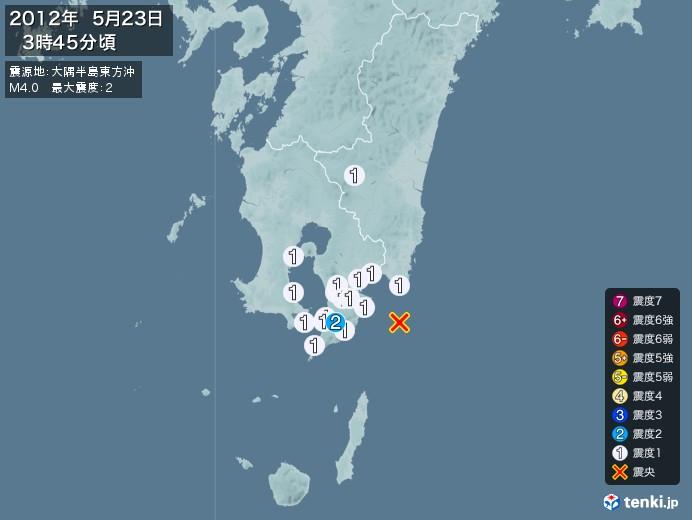 地震情報(2012年05月23日03時45分発生)