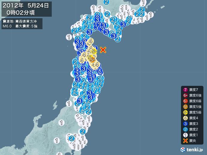 地震情報(2012年05月24日00時02分発生)