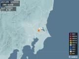 2012年05月24日02時19分頃発生した地震