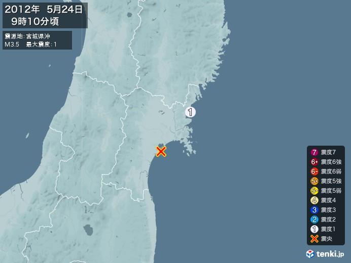 地震情報(2012年05月24日09時10分発生)