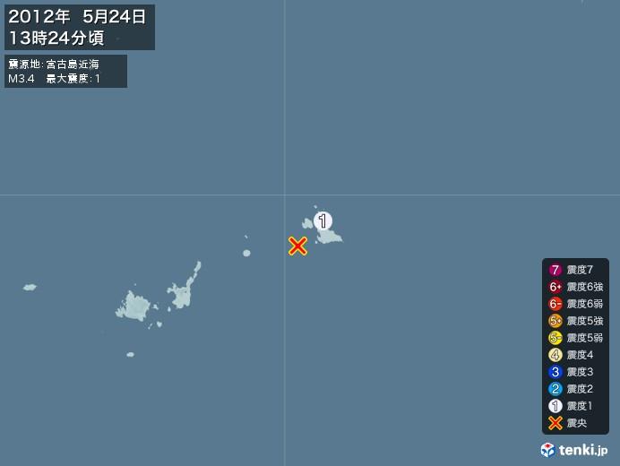 地震情報(2012年05月24日13時24分発生)