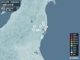 2012年05月24日15時43分頃発生した地震