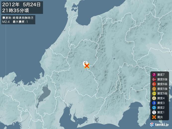 地震情報(2012年05月24日21時35分発生)