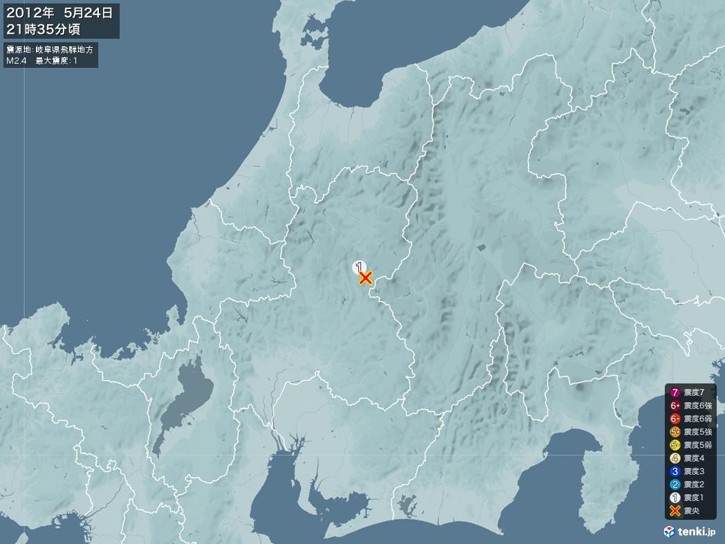 地震情報 2012年05月24日 21時35分頃発生 最大震度:1 震源地:岐阜県飛騨地方(拡大画像)