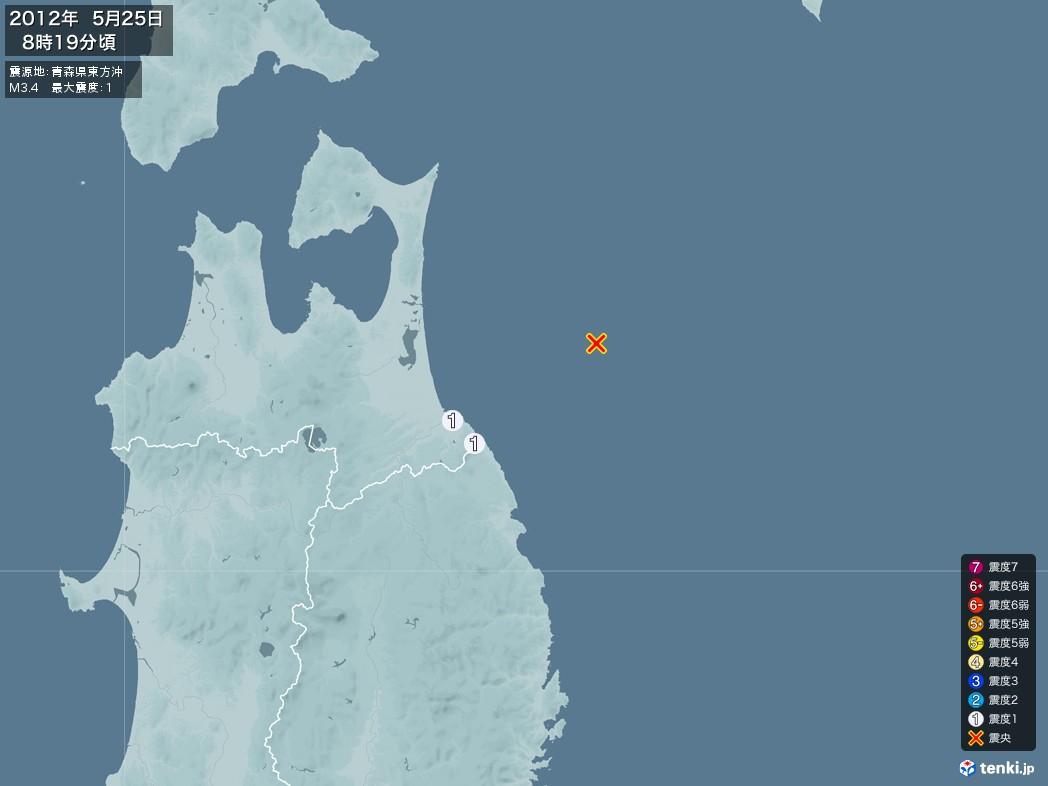 地震情報 2012年05月25日 08時19分頃発生 最大震度:1 震源地:青森県東方沖(拡大画像)