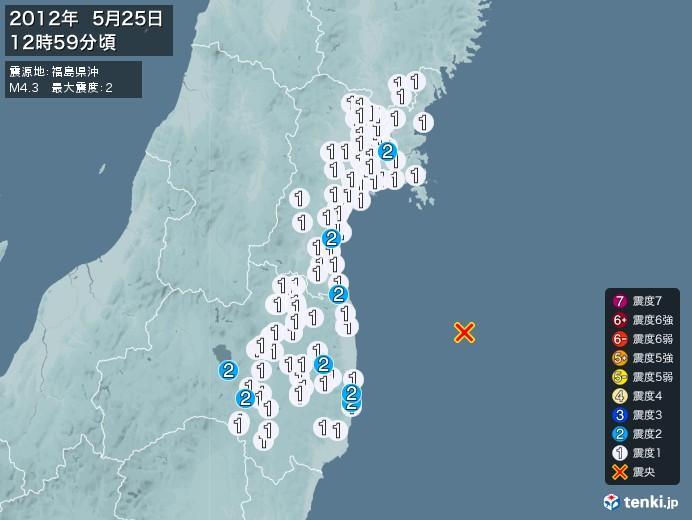 地震情報(2012年05月25日12時59分発生)