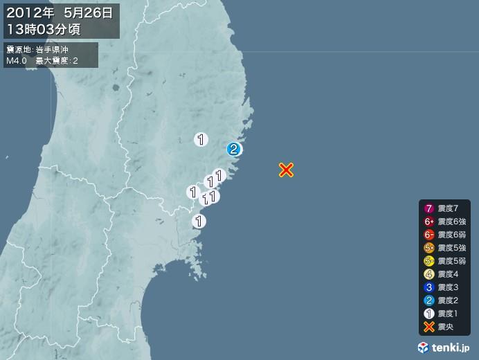地震情報(2012年05月26日13時03分発生)