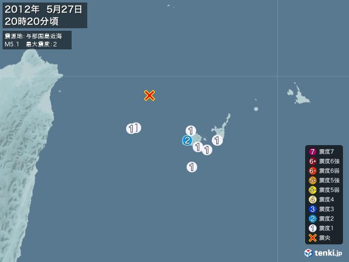 地震情報(2012年05月27日20時20分発生)