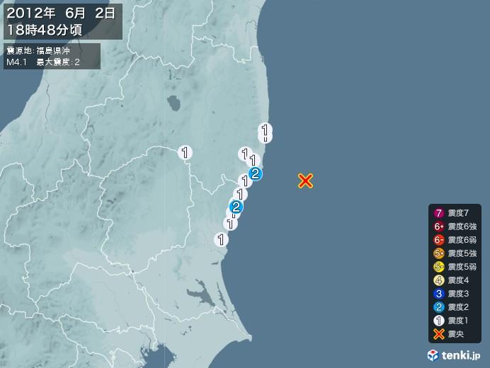 地震情報(2012年06月02日18時48分発生)